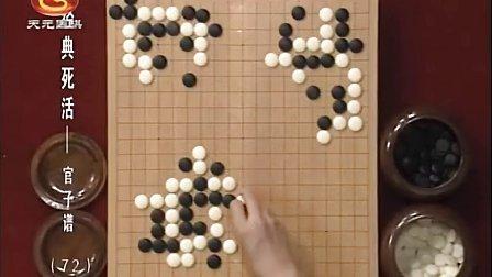 经典围棋死活《官子谱》72