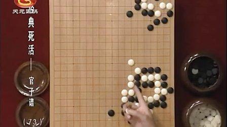 经典围棋死活《官子谱》73