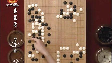 经典围棋死活《官子谱》75