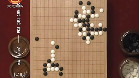 经典围棋死活《官子谱》76