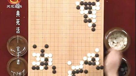 经典围棋死活《官子谱》78