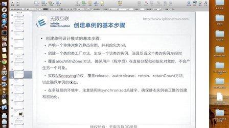 无限互联iOS开发视频教程:8.5 OC中单例的概念和使用-陈为