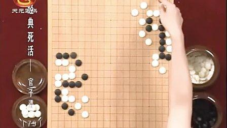 经典围棋死活《官子谱》79
