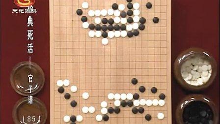 经典围棋死活《官子谱》85