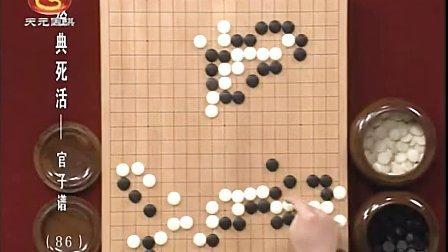 经典围棋死活《官子谱》86