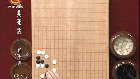 经典围棋死活《官子谱》87