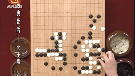 经典围棋死活《官子谱》88