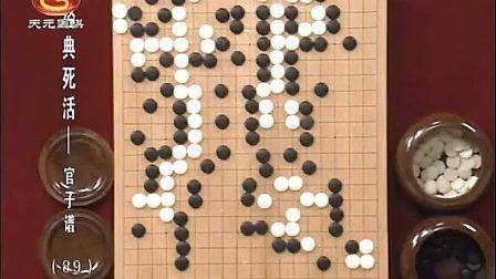 经典围棋死活《官子谱》89