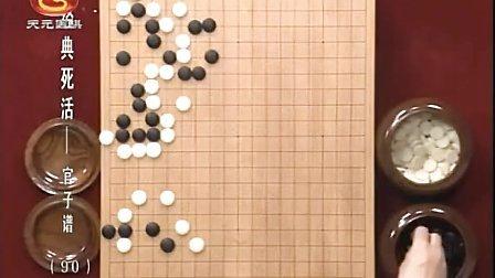 经典围棋死活《官子谱》90