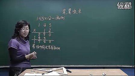老师必看笔算乘法四年级小学数学优质课公开课观摩课示范课
