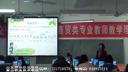 山东省中等职业教育商贸类专业教师理论培训--《个人所得税》