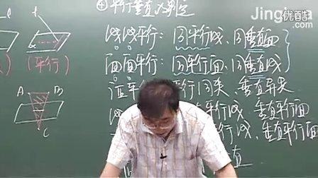 高中数学4-1立体几何(一)