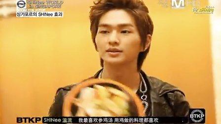 111006.Mnet.Boom.The.K-POP.SHINee World in Singapor