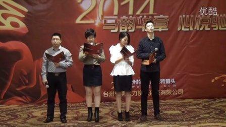 台州招聘网2014年会朗诵-以梦为马