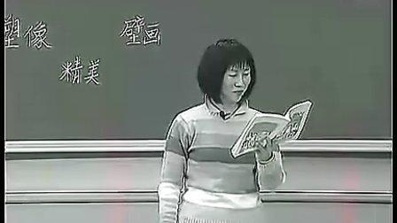 04-高二生物优质课展示《菊花的组织培养》人教版杨老师