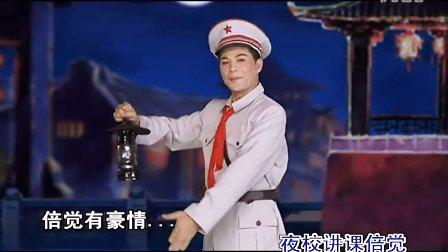 潮剧选段 旗帜高扬涵碧楼 演唱林初发 蔡映娜