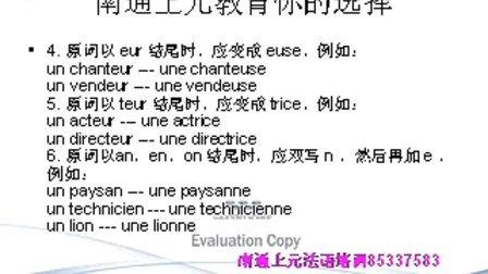 法语的阴阳性  南通外语培训