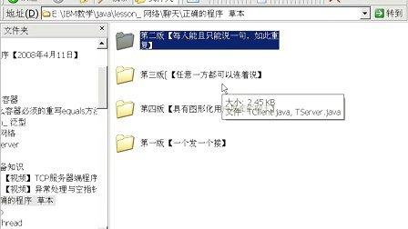 郝斌老师JAVA自学课程【107集全】--第105_TCP编程 和 TCP下的WEB服务器程序的讲解
