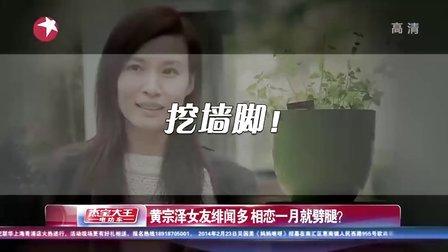 黄宗泽女友绯闻多  相恋一月就劈腿?[娱乐星天地]