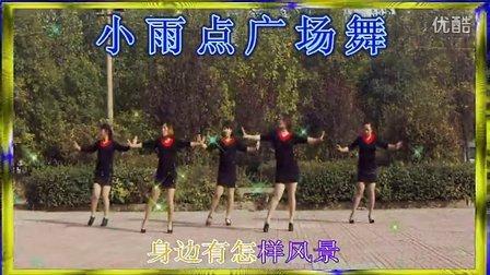 小雨点广场舞 之 原创--《星月神话》--