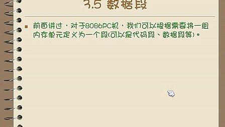 汇编语言零基础教程15(小甲鱼主讲)