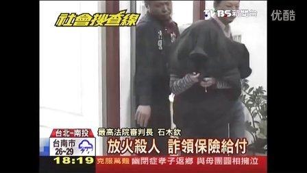 台灣23年來首位女死囚