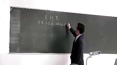 变阻器2浙教版八年级科学初二科学初中科学优秀课优质课课堂教学实录案例集锦
