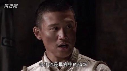 电视剧 孤军英雄-第23集 精彩花絮对白