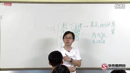 学而思 40课时学完高中语文文言文主观题答题技巧上 01.mp4
