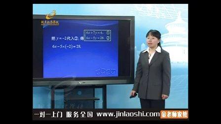 中学七年级数学用加减消元法解二元一次方程组-1韩玮金老师家教