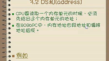 汇编语言零基础教程13(小甲鱼主讲)