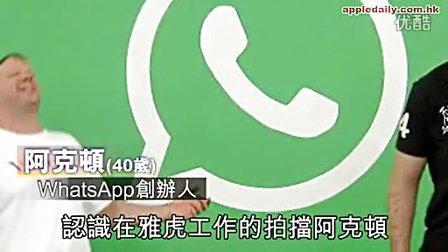 WhatsApp創辦人fb求職被拒  情人節萬倍奉還