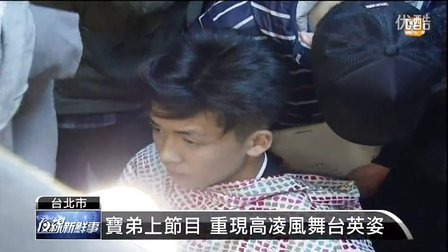 宝弟献唱缅怀高凌风 泪洒摄影棚 【2014.02.20】