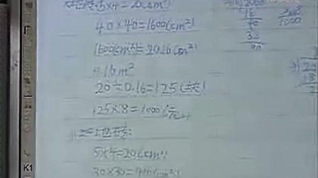 铺地砖北师大版周瑞元五年级数学小学数学优秀课优质课课堂教学实录案例集锦