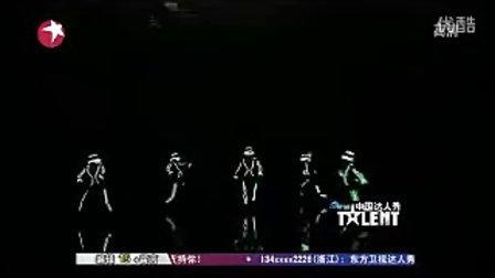 中国达人秀第三季发光服装演出 台湾组合 hold住全场