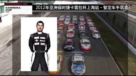 极速保时捷2012 第一集 updated