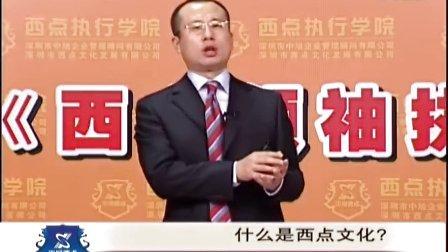 王笑菲—西点执行力—西点领袖执行法则 全8讲 01