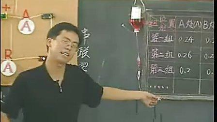 《串联和并联电路的电流》课堂实录九年级初中物理优质课课堂实录录像课视频