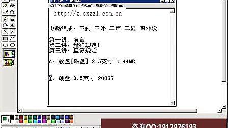 计算机维修培训教程_4 计算机组装入门教程
