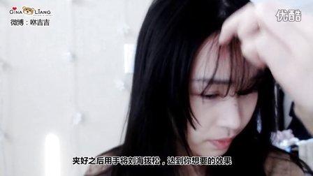 【梁吉娜】中分、空气刘海随意变(如何剪一个双向刘海)