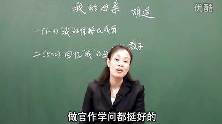 初中语文初二语文八年级语文下册李红梅第2课我的母亲.rmvb