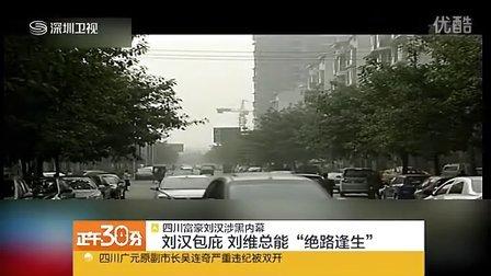 四川富豪刘汉涉黑最新内幕:四川广汉街头枪杀案震惊全国