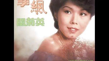 关菊英:温暖亲情最可贵(TVB电视剧《小妇人》插曲)