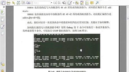 汇编语言零基础教程11(小甲鱼主讲)