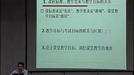 专题发言一 2010年高中地理骨干教师培训