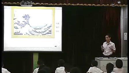 《高山大海江河》岭南版陈老师四年级美术优质课示范课观摩课
