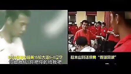 赵本山对话徐亮 假球风波