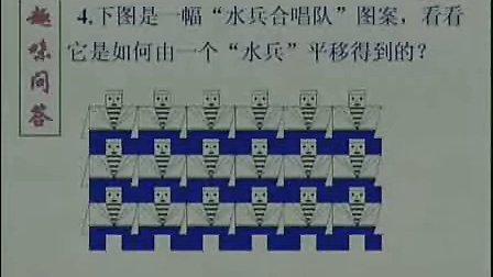 修复的初中数学说课实录 图形的平移 全员培训教学展示课..