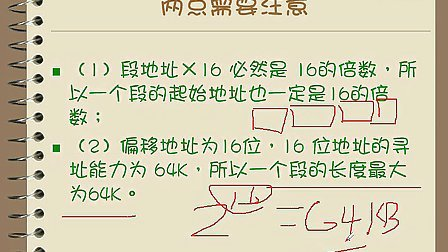 汇编语言零基础教程09(小甲鱼主讲)