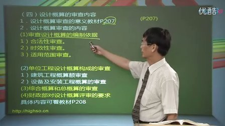 一级建造师 嗨学网 2011建设工程经济41  主讲:冯彬 精讲班培训 共45集 视频